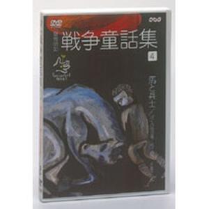 野坂昭如 戦争童話集 忘れてはイケナイ物語り Vol.4 【NHK DVD公式】|nhkgoods
