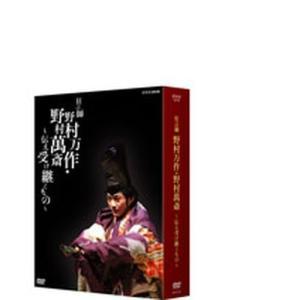 狂言師野村万作・野村萬斎 〜伝え受け継ぐもの〜 DVD-BOX 全2枚セット