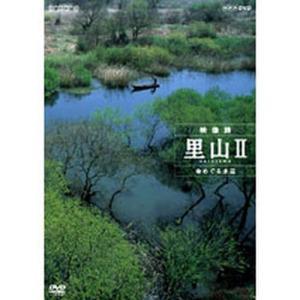 ハイビジョンシリーズ 里山II 命めぐる水辺 【NHK DVD公式】 nhkgoods