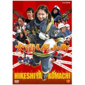 火消し屋小町 DVD-BOX 全2枚セット
