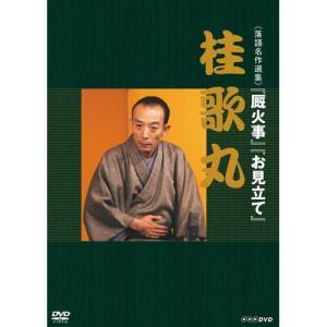 落語名作選集 桂 歌丸 【NHK DVD公式】