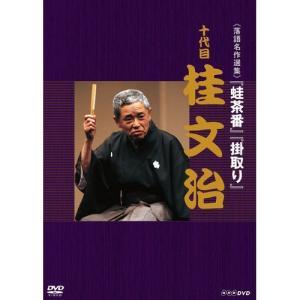 落語名作選集 十代目 桂 文治|NHKスクエア