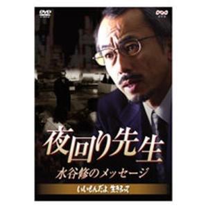 夜回り先生 水谷修のメッセージ〜いいもんだよ、生きるって〜 【NHK DVD公式】|nhkgoods
