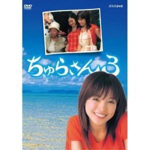 連続テレビ小説 ちゅらさん3 全2枚【NHK DVD公式】|nhkgoods