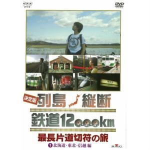 決定版 列島縦断 鉄道12000km 最長片道切符の旅 1.北海道・東北・信越編 【NHK DVD公式】|nhkgoods