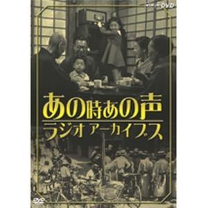 あの時 あの声 ラジオアーカイブス 【NHK DVD公式】|nhkgoods
