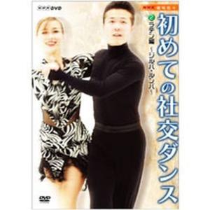NHK趣味悠々 初めての社交ダンス 2)ラテン編 〜ジルバ・ルンバ〜 【NHK DVD公式】|nhkgoods