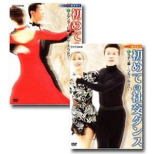 NHK趣味悠々 初めての社交ダンス 全2枚【NHK DVD公式】|nhkgoods