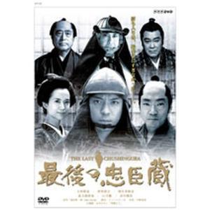 最後の忠臣蔵 全2枚【NHK DVD公式】