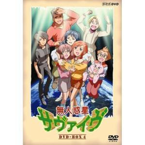 無人惑星サヴァイヴ DVD-BOX4 全3枚セット