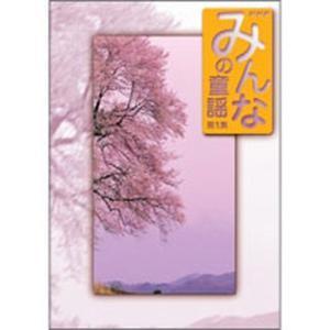 みんなの童謡 第1集 【NHK DVD公式】