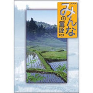 みんなの童謡 第3集 【NHK DVD公式】