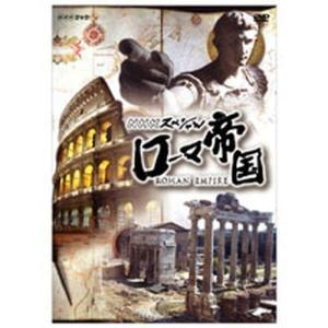 NHKスペシャル ローマ帝国 全3枚【NHK DVD公式】|nhkgoods