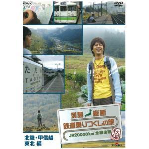 列島縦断 鉄道乗りつくしの旅 〜JR20000km全線走破〜 秋編 Vol.1 【NHK DVD公式】|nhkgoods