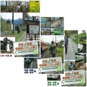 列島縦断 鉄道乗りつくしの旅 〜JR20000km全線走破〜 春編 全3枚セット 【NHK DVD公式】
