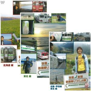 列島縦断 鉄道乗りつくしの旅 〜JR20000km全線走破〜 秋編 全3枚セット 【NHK DVD公式】|nhkgoods
