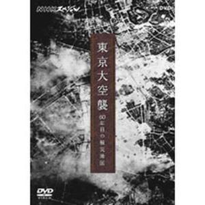 東京大空襲 〜60年目の被災地図〜 【NHK DVD公式】|nhkgoods