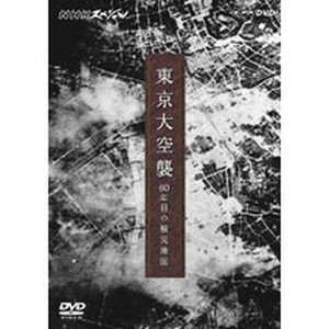 東京大空襲 〜60年目の被災地図〜