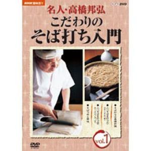 NHK趣味悠々 名人・高橋邦弘 こだわりのそば打ち入門 Vol.1 【NHK DVD公式】|nhkgoods