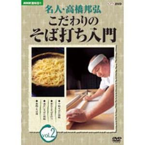 NHK趣味悠々 名人・高橋邦弘 こだわりのそば打ち入門 Vol.2 【NHK DVD公式】|nhkgoods