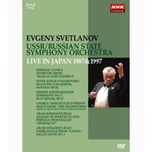 NHKクラシカル エフゲーニ・スヴェトラーノフ ソビエト国立交響楽団/ロシア国立交響楽団 1987年&1997年|NHKスクエア