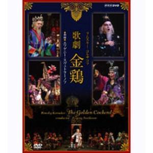 NHKクラシカル 歌劇 金鶏 指揮 エフゲーニ・スヴェトラーノフ ボリショイ・オペラ 1989年 日本公演|NHKスクエア