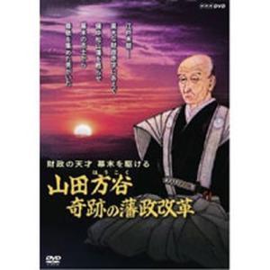 山田方谷・奇跡の藩政改革 財政の天才 幕末を駆ける