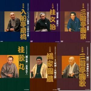落語名作選集 DVD全7枚セット 【NHK DVD公式】|nhkgoods