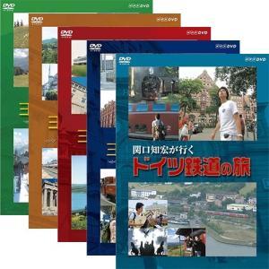 関口知宏が行く 鉄道の旅 DVD 全5巻セット