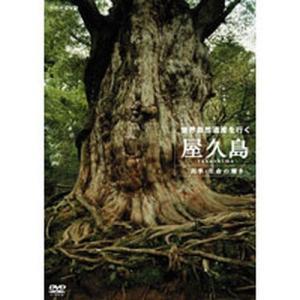 世界自然遺産を行く 屋久島 〜四季・生命の輝き〜 【NHK DVD公式】|nhkgoods