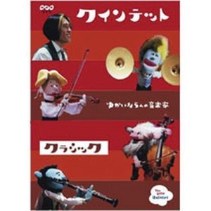 クインテット ゆかいな5人の音楽家 【クラシック】 【NHK DVD公式】