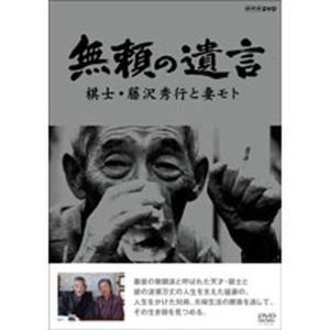 無頼の遺言 棋士・藤沢秀行と妻モト 【NHK DVD公式】|nhkgoods