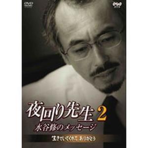夜回り先生2 水谷修のメッセージ〜生きていてくれて、ありがとう〜 【NHK DVD公式】|nhkgoods