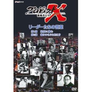 プロジェクトX リーダーたちの言葉 【NHK DVD公式】 nhkgoods