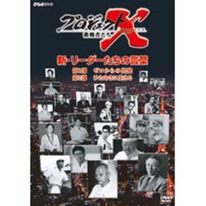 プロジェクトX 新・リーダーたちの言葉 【NHK DVD公式】 nhkgoods
