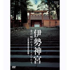 伊勢神宮 受け継がれるこころとかたち 〜式年遷宮元年の記録〜 【NHK DVD公式】|nhkgoods