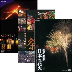 日本の花火 日本の祭 五山送り火 DVD全3枚セット 【NHK DVD公式】 nhkgoods