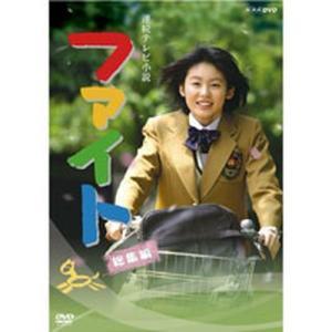 連続テレビ小説 ファイト〈総集編〉全2枚【NHK DVD公式】|nhkgoods