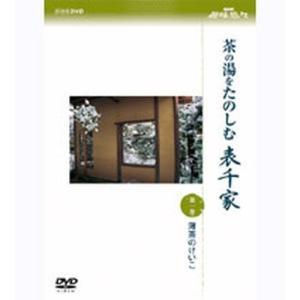 NHK趣味悠々 茶の湯をたのしむ 表千家 第一巻 薄茶のけいこ 【NHK DVD公式】|nhkgoods