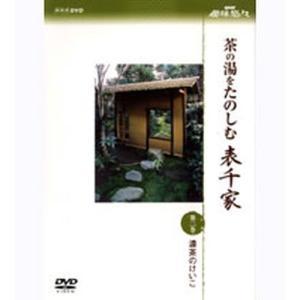 NHK趣味悠々 茶の湯をたのしむ 表千家 第二巻 濃茶のけいこ 【NHK DVD公式】|nhkgoods