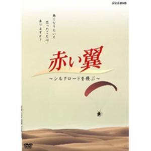 赤い翼 シルクロードを飛ぶ 【NHK DVD公式】|nhkgoods
