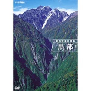 黒部 幻の大滝に挑む 【NHK DVD公式】|nhkgoods