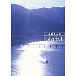 四万十川 命躍る大河 【NHK DVD公式】|nhkgoods