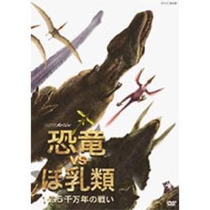 NHKスペシャル 恐竜VSほ乳類 1億5千万年の戦い DVD-BOX 全2枚セット