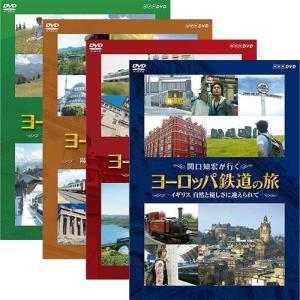関口知宏が行く ヨーロッパ鉄道の旅 DVD セット【NHK DVD公式】|nhkgoods