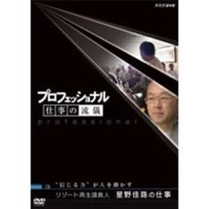 プロフェッショナル 仕事の流儀 第1期 リゾート再生請負人 星野佳路の仕事 【NHK DVD公式】|nhkgoods