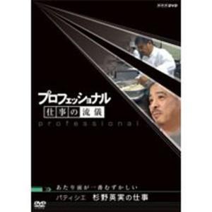 プロフェッショナル 仕事の流儀 第1期 パティシエ 杉野英実の仕事 【NHK DVD公式】|nhkgoods
