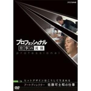 プロフェッショナル 仕事の流儀 第1期 アートディレクター 佐藤可士和 【NHK DVD公式】|nhkgoods