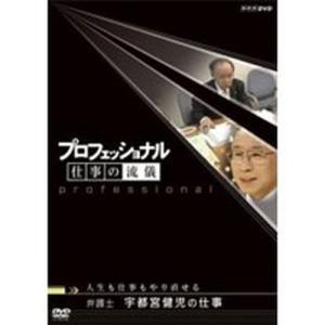 プロフェッショナル 仕事の流儀 第1期 弁護士 宇都宮健児 【NHK DVD公式】|nhkgoods