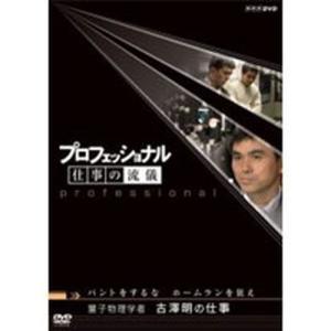 プロフェッショナル 仕事の流儀 第1期 量子物理学者 古澤明の仕事 【NHK DVD公式】|nhkgoods